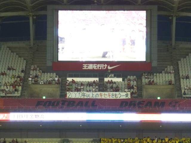 2013.8.31鹿島VS柏 段幕